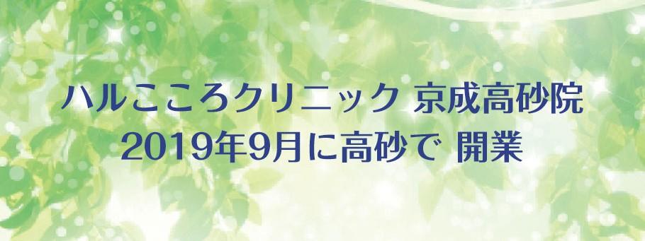 ハルこころクリニック京成高砂院